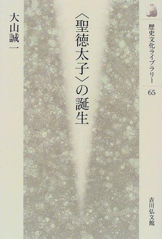 「聖徳太子」の誕生 (歴史文化ライブラリー)の詳細を見る