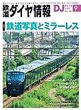 鉄道ダイヤ情報 19年9月号