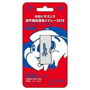 中日ドラゴンズ選手別応援歌メドレー 2018(USBメモリ)