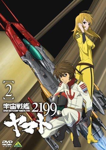 宇宙戦艦ヤマト2199 (2) [DVD]