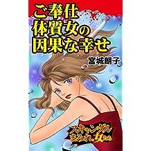 ご奉仕体質女の因果な幸せ~スキャンダルまみれな女たち スキャンダルまみれな女たちVol.5 (スキャンダラス・レディース・シリーズ)
