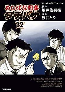 めしばな刑事タチバナ 32巻 表紙画像