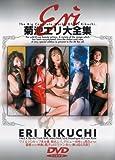 菊池エリ大全集 【LHD-08】 [DVD]