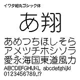 イワタ細丸ゴシック体 TrueType Font for Windows [ダウンロード]