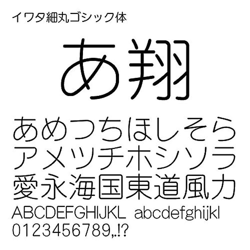 ランタン冒険ブレスイワタ細丸ゴシック体 TrueType Font for Windows [ダウンロード]
