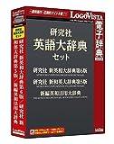 研究社 英語大辞典セット