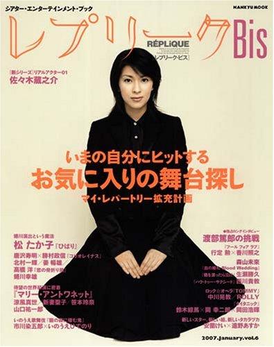 レプリークBis vol.6—シアター・エンターテインメント・ブック いまの自分にヒットするお気に入りの舞台探し (HANKYU MOOK)