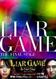LIAR GAME The Final Stage プレミアム・エディション