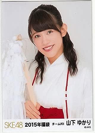 SKE48 公式生写真 2015年 福袋 封入特典 【山下ゆかり】