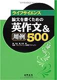 ライフサイエンス論文を書くための英作文&用例500