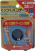 【ニチバン】くっつくバンデージ 手首・ひじ用 KB38F38mm×4m(伸長時) ×5個セット