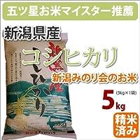 新潟県産「コシヒカリ こしひかり」生産者「新潟みのり会」5kg