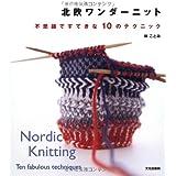 北欧ワンダーニット 不思議ですてきな10のテクニック