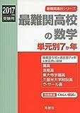 最難関高校の数学 単元別7か年 2017年度受験用赤本 9005 (最難関高校シリーズ)