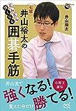 囲碁人ブックス どんどん強くなる 井山裕太の囲碁手筋