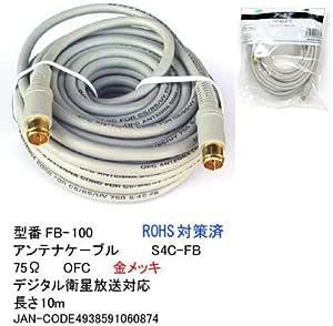 アンテナケ-ブル S4C-FB 75Ω OFC 10m