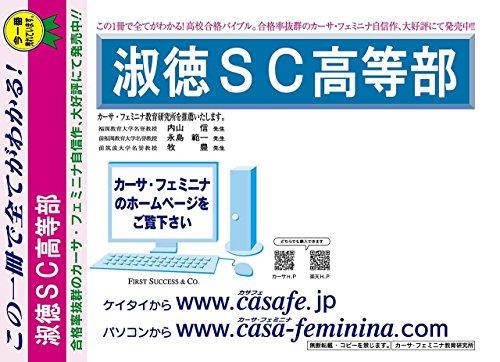 淑徳SC高等部【東京都】 合格模試C1~10(セット1割引)
