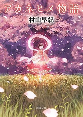 アカネヒメ物語 (徳間文庫)
