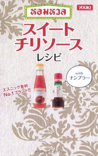 スイートチリソースレシピ withナンプラー (ミニCookシリーズ)の詳細を見る