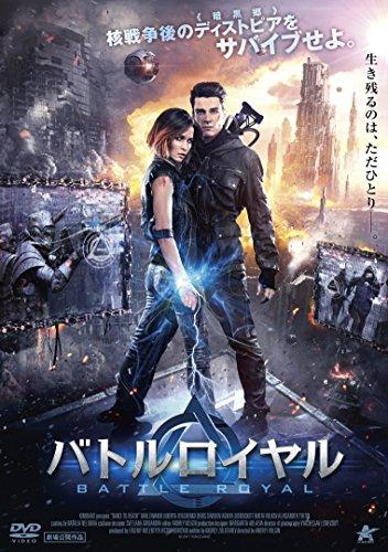 バトルロイヤル [DVD]