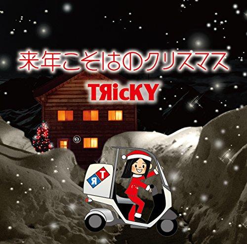 TЯicKYニューシングル『いかすぜ!サマースライダー』 2ヶ月連続インタビュー第2弾!の画像
