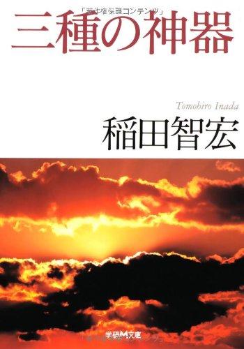 三種の神器 (学研M文庫)