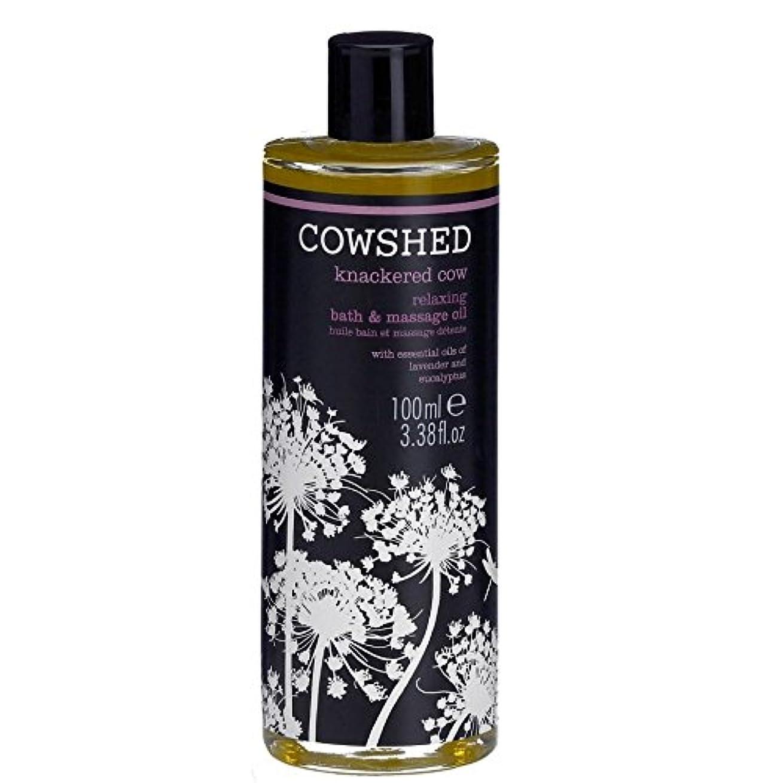 薄汚いパフ家事をするCowshed Knackered Cow Relaxing Bath and Body Oil 100ml - 牛舎にはバスタブとボディオイル100ミリリットルを緩和牛を [並行輸入品]