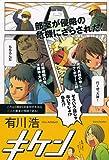 キケン / 有川 浩 のシリーズ情報を見る