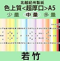 北越紀州色上質A5T<超厚口>[若竹](200枚)