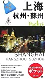 21 地球の歩き方 ポケット 上海 杭州・蘇州 2008~2009 (地球の歩き方ポケット)