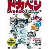 ドカベン 2 DVD BOX ( DVD2枚組 ) (<DVD>)