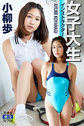 女子大生インストラクター 小柳歩 美少女☆爛漫女学園