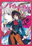 パイレーティカ―女海賊アートの冒険〈上巻〉 (ルルル文庫)