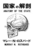 国家の解剖