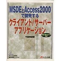 MSDEとAccess2000で開発するクライアント/サーバーアプリケーション―SQL Server7.0互換
