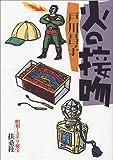 昭和ミステリ秘宝 火の接吻―キス・オブ・ファイア (扶桑社文庫)