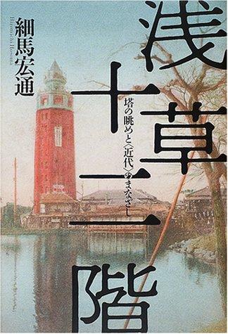 """浅草十二階—塔の眺めと""""近代""""のまなざし"""