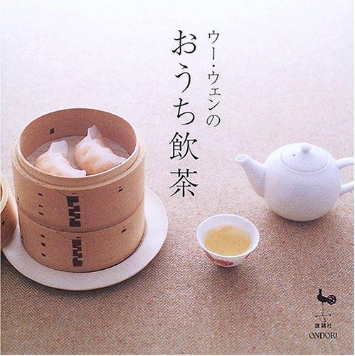 ウー・ウェンのおうち飲茶の詳細を見る