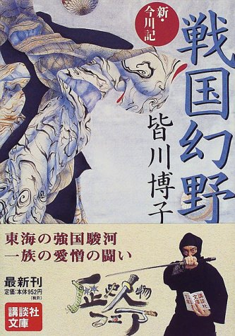 戦国幻野―新・今川記 (講談社文庫)の詳細を見る