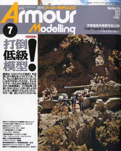 Armour Modelling (アーマーモデリング) 2010年 07月号 [雑誌]