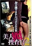 美人囮捜査官 2 [DVD]