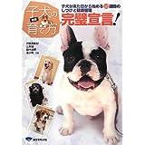 新版 子犬の育て方完璧宣言!: 子犬が来た日から始める16週間のしつけと健康管理