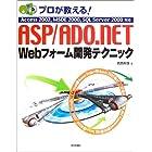 プロが教える!ASP/ADO.NET Webフォーム開発テクニック
