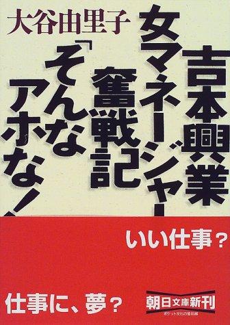 吉本興業女マネージャー奮戦記「そんなアホな!」 (朝日文庫)の詳細を見る