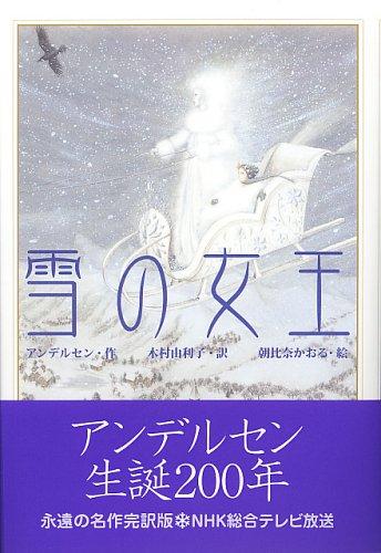 雪の女王の詳細を見る