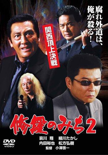 修羅のみち2 関西頂上決戦 [DVD]