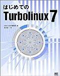 はじめてのTurbolinux7