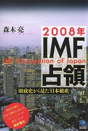 2008年 IMF占領 (ペーパーバックス)