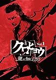 クロヒョウ 龍が如く新章 Vol.1 [DVD]