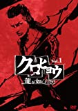 クロヒョウ 龍が如く新章 Vol.1[DVD]